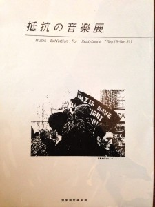 抵抗の音楽展