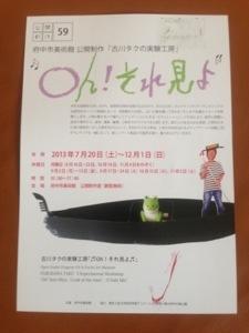 同時で府中市民の作家さん、古川タクさんの公開制作も行われています。